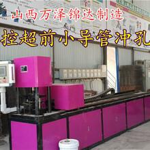 注浆超前支护小导管冲孔机重庆四川供应商家新闻资讯图片