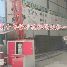 小导管冲孔机缩尖机贵州重庆销售厂商新闻资讯图片