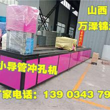 数控小导管直线打眼机湖南湘潭厂家欢迎您图片