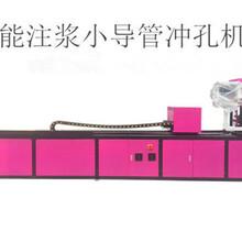 數控沖孔機隧道管棚支護小導管打眼機吐魯番圖片