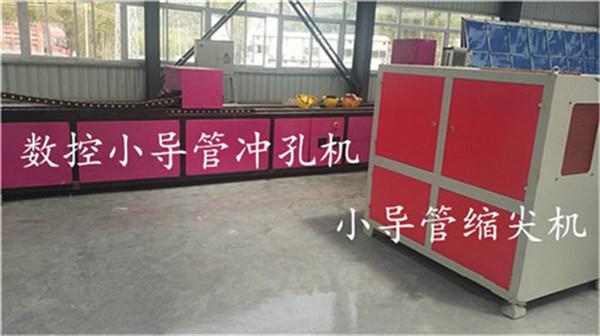 山东潍坊隧道地铁小导管打孔做尖加工机器厂家直销