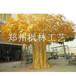 郑州专业定做金榕树仿真榕树黄金树招财树发财树酒店摆件