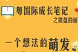 粤国际最优势的平台给最优秀的你,欢迎个代公代会员