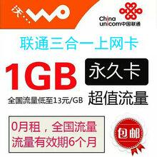 联通物联卡手机4g流量上网卡全国通用物联低价充值13/G招收代理图片