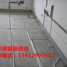 深圳老房整体翻新,水电改造,墙面翻新,铺地砖预算价