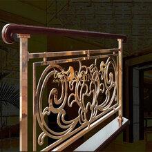 鏡面K金鋁藝雕花樓梯護欄別墅高端雕花護欄圖片