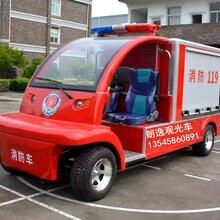 武汉2座电动消防车价格电动消防巡逻车水罐电动消防车图片