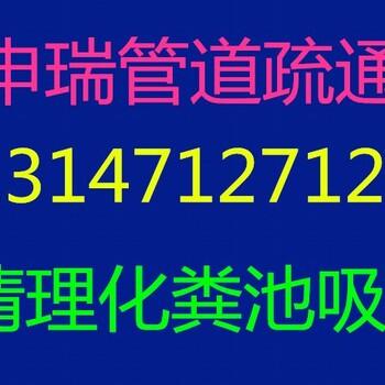 云梦县专业高压清洗下水道,清淤,清理化粪池