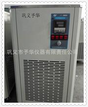 予华仪器DFY-50/10低温恒温反应浴产品质量优质低温恒温反应浴包邮