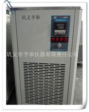 低温恒温反应浴槽全网最低价销售,低温恒温反应浴型号结构是什么,上海低温恒温反应浴最新报价