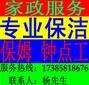 头桥家政保洁公司,黔灵公园保洁公司,北京路保洁公司,专业保洁服务