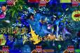 供应一网打尽深海遨游游戏机悟空传游戏机海上皇宫游戏机大鱼吃小鱼游戏机