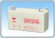 广东汤浅蓄电池有限公司电信设备专用蓄电池