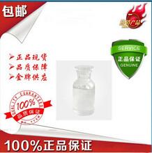 羟基乙酸79-14-1工业级70%含量白色液体正品低价厂家现货直销