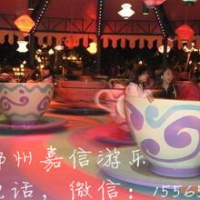旋转咖啡杯价格面积厂家限购传统热销嘉信游乐