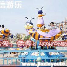 蕞挣钱的小型游乐设备旋转小蜜蜂嘉信游乐