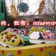 瓢虫乐园3