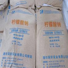 柠檬酸钠山东厂家,柠檬酸钠用途价格图片