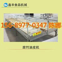 山东枣庄腐竹机结构图腐竹机器生产线腐竹机油豆皮机器图片