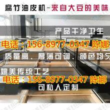 山东临沂腐竹机械生产视频腐竹机全自动腐竹机配套设备图片
