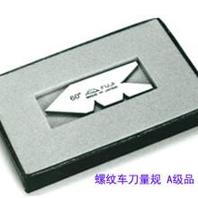 日本富士工具品牌螺纹车刀量规A级品FUJITOOL正品A-55A-60图片