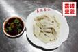 零基础学习水饺做法宣城酸汤水饺小馄饨技术培训