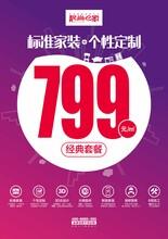 靓尚e家全国799元/M²999元/M²1299元/M²三大套餐满足全国装修需求
