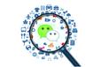 成都金鼎科技:微信推广有哪些优势?