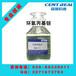 森瑞石油环氧丙基铵特色原材料表面活性剂