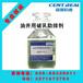 森瑞石油-油井用破乳助排剂