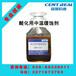 森瑞石油-酸化用中溫緩蝕劑
