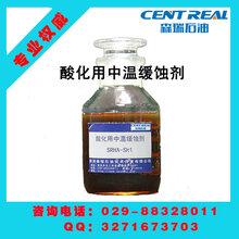 森瑞石油-酸化用中温缓蚀剂