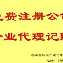 济南工商代办_济南代理工商注册_济南富翔源