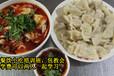 酸湯水餃學習西安小吃餃子刀削面加盟