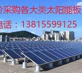 采购降级拆卸光伏太阳能板