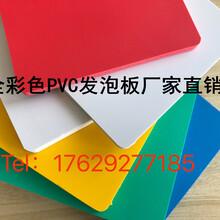 带颜色pvc广告装饰板厂家彩色pvc广告板批发商彩色pvc发泡板工厂