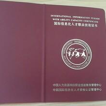 广东深圳国际信息化IT计算类职业资格中英文双认证报考专业