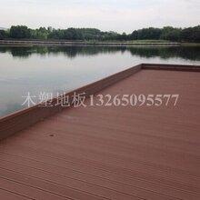 厂家供应优质木塑板147H23生态木地板防腐地板室外木塑地板