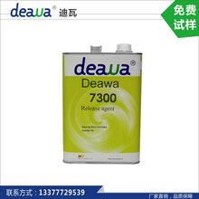 厂家批发迪瓦7300脱模剂环氧互感器脱模剂溶剂型脱模剂包邮图片