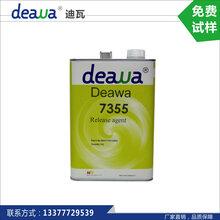 厂家生产迪瓦7355脱模剂环氧树脂脱模剂水溶性模具离型剂批发图片