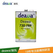 供应环氧树脂脱模剂不饱和树脂脱模剂聚酯树脂脱模剂图片