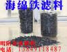 海绵铁滤料除氧剂供应价格明阳净水