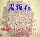 麦饭石滤料,无菌无毒无污染的水质矿化剂麦饭石