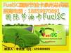 FuelSC國際節油卡和燃油寶哪個好用?