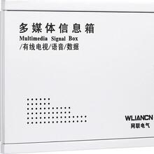 供应大号多媒体信息箱横款500400弱电箱工程多媒体
