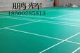 羽毛球场地地胶如何选购耐磨防滑的PVC地板