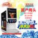 英迪尔商用进口阀三阀百事可乐机可乐现调机可口可乐机碳酸饮料机厂家IKLJ-3-AA