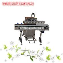 电磁感应铝箔封口机(风冷)电磁感应封口机自动封口机械图片