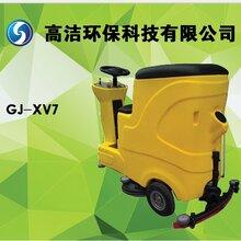 高洁厂家直销V7电动洗地机