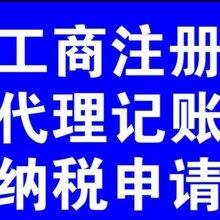 上海注册公司,代理记账,价格优惠,许可证办理